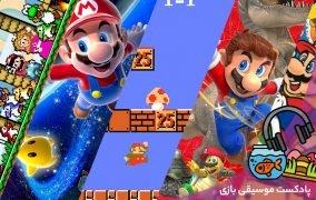 پادکست موسیقی بازی: سوپر ماریو
