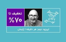 کمپین خوشحال با کتاب فیدیبو کتابهای عزیز نسین