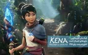 بازی Kena Bridge of Spirits