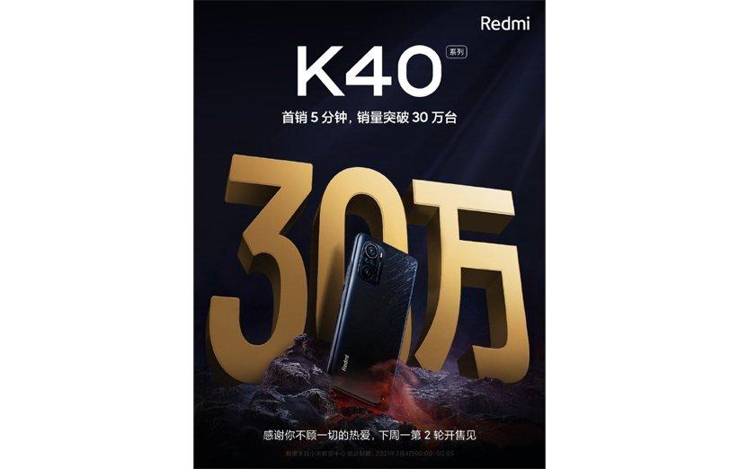 آمار فروش گوشی ردمی K40