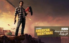 بررسی بازی American Nightmare