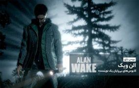 بررسی بازی Alan Wake