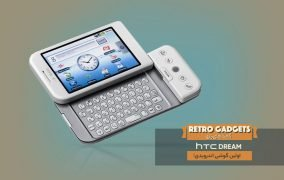 HTC Dream اولین گوشی اندرویدی