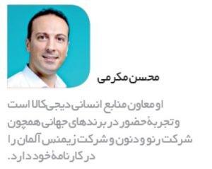 محسن مکرمی معاون منابع انسانی