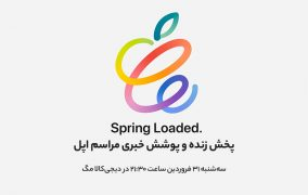 پخش زندهی مراسم اپل spring loaded