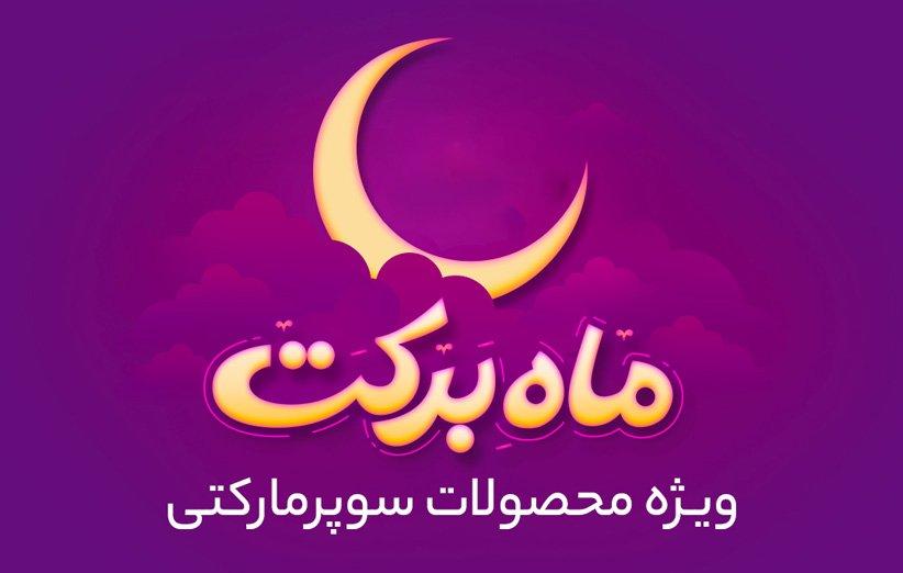 جشنواره ماه برکت دیجیکالا؛ در رمضان ۱۴۰۰، کالاهای سوپرمارکتی را با تخفیف خریداری کنید
