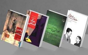 50 کتاب پیشنهادی تحریریهی دیجیکالا مگ
