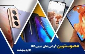 10 گوشی موبایل محبوب در دیجیکالا