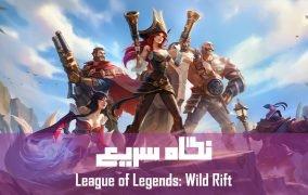 نگاه سریع League of Legends موبایل