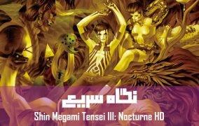 نگاه سریع Shin Megami Tensei III HD