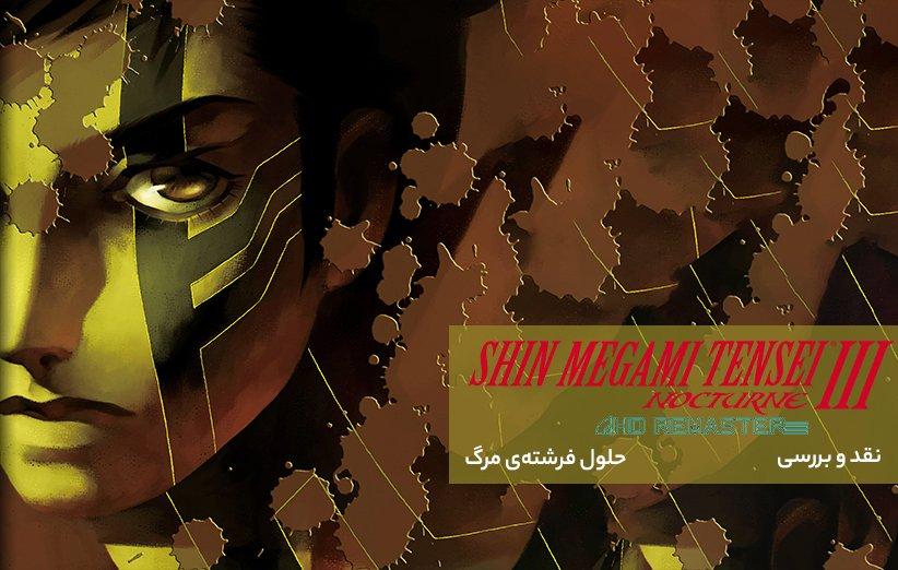 نقد و بررسی بازی Shin Megami Tensei III HD