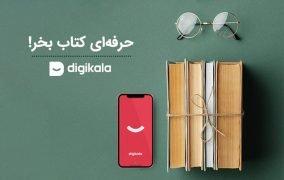 کتاب، تصویر اپلیکیشن دیجی کالا در گوشی موبایل و عینک و عنوان حرفه ای کتاب بخر