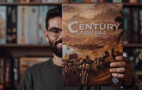 بردگیم قرن: جادهی ادویه