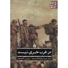 4رمان دربارهی جنگ جهانی اول