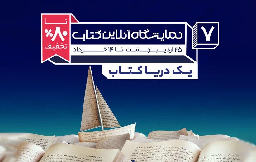 بزرگترین رویداد فرهنگی دیجیکالا برگزار میشود؛ هفتمین نمایشگاه آنلاین کتاب