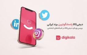 دیجیکالا برند پاسخگوی ایرانی