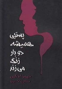 کتاب جنایی-معمایی