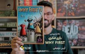 بردگیم Why First