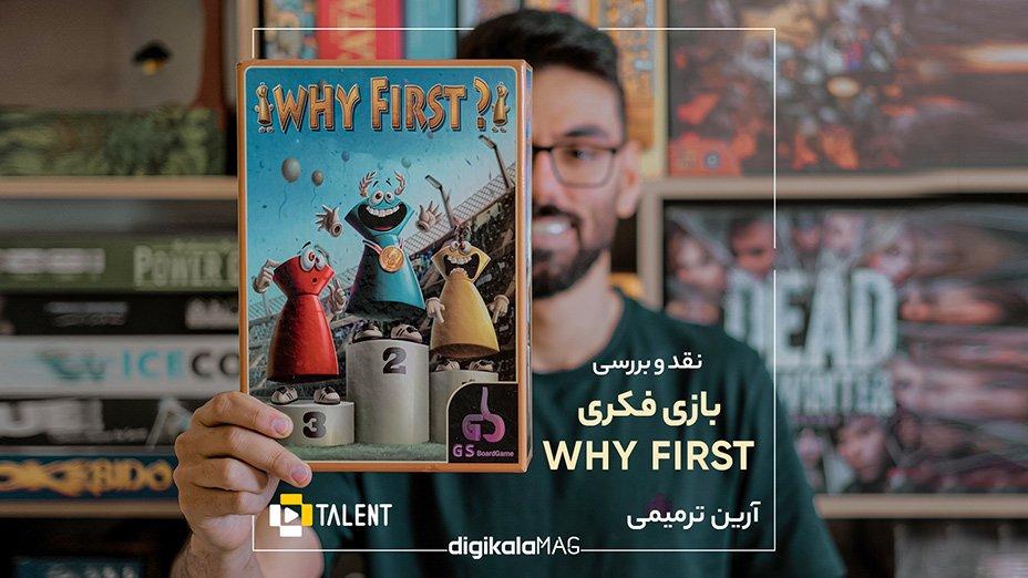 بردگیم Why First؛ وقتی نفر اول برنده نیست!
