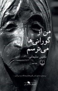 بلقیس سلیمانی