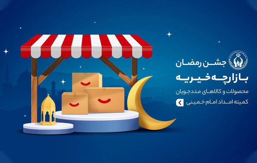 جشن رمضان بازارچه خیریه کمیته امداد خمینی با همراهی دیجیکالا برگزار شد
