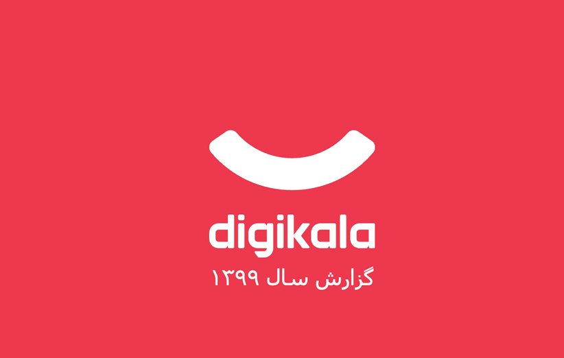 گزارش سال 99 دیجیکالا