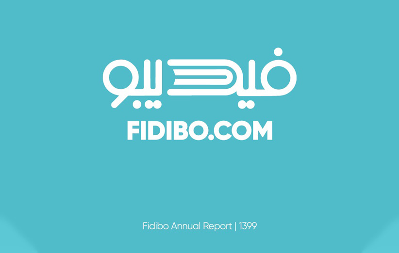 گزارش سال ۱۳۹۹ فیدیبو منتشر شد