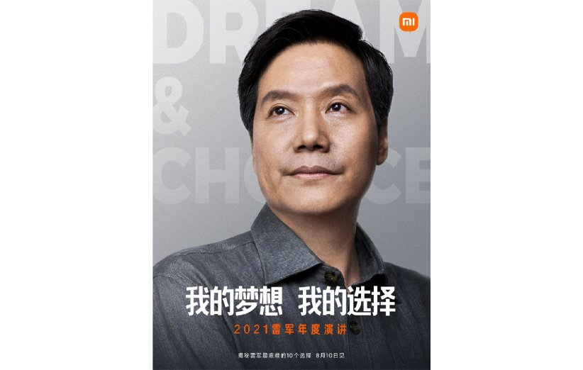 لی جون مدیرعامل شیائومی