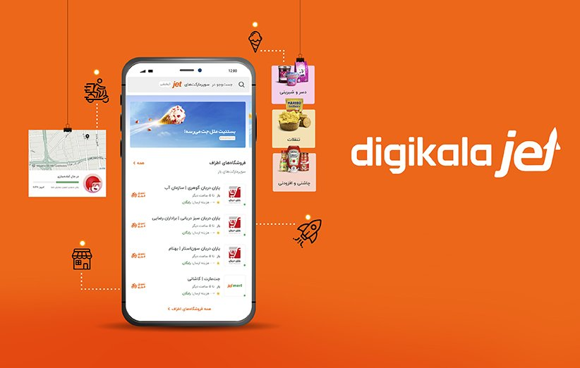 دیجیکالا جت: پوست اندازی و تحول بزرگترین فروشگاه اینترنتی ایران
