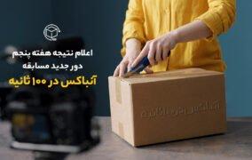 اسامی برندگان هفتهی پنجم دور جدید مسابقهی آنباکس در 100 ثانیه