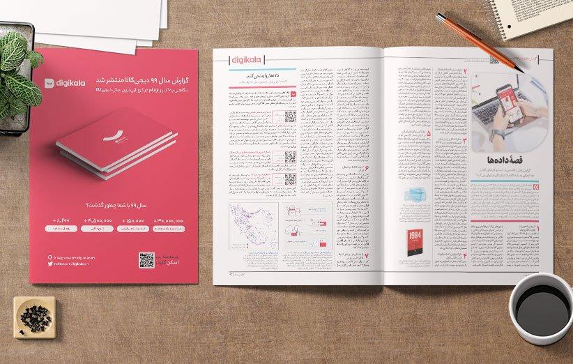 قصۀ دادهها: گزارشهای تخصصی از کسبوکارهای آنلاین چه کمکی به رشد اقتصاد دیجیتال در ایران میکند؟