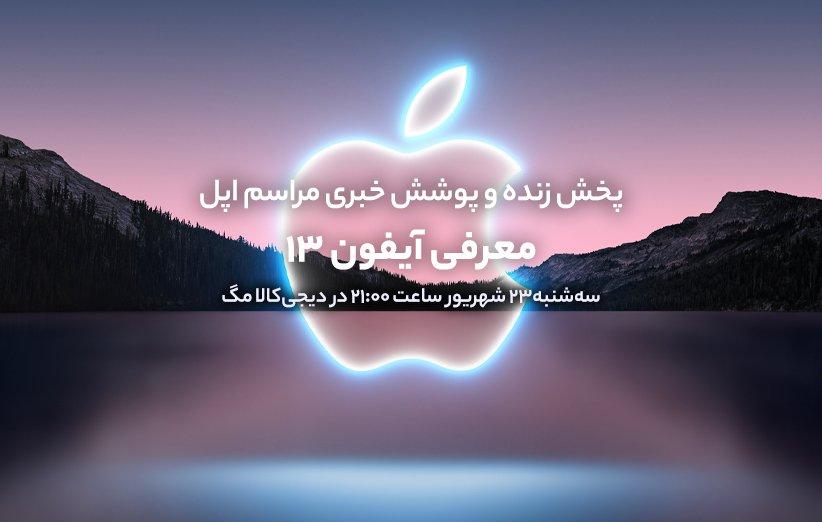 پخش زنده مراسم معرفی اپل آیفون 13