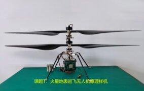 نمونه اولیهی بالگرد چین برای پرواز در مریخ