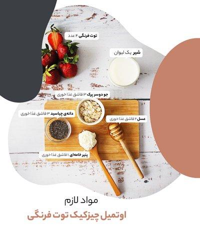 صبحانه با اوتمیل