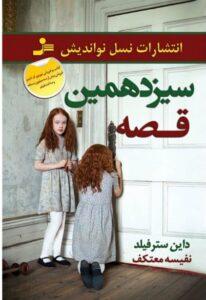 سیزدهمین قصه