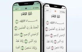 اپل قرآن