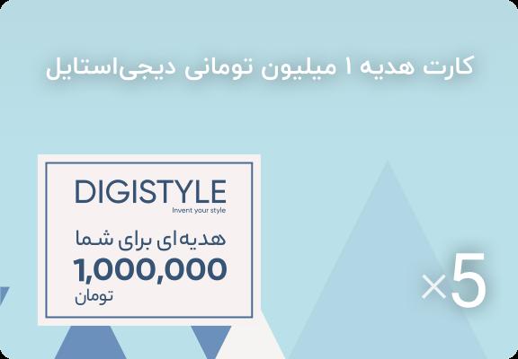 DS1million